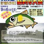 第7回 矢作川王鮎釣り大会 結果報告!