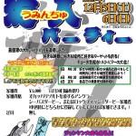 2009天狗堂 海人パーティー