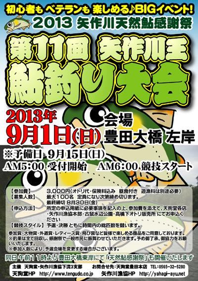 201308ayu-banner