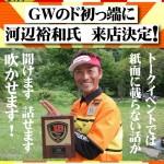 4/26(土)豊田ルアー館に河辺プロが来店します!!!