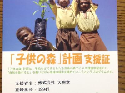 「子供の森」計画支援