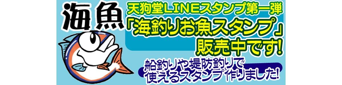 天狗堂 海釣りお魚スタンプ 販売中!