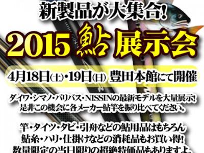 4月18日(土)・19日(日)に、豊田本館にて「2015鮎展示会」を開催いたします