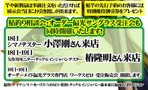 鮎展示会ポスター2