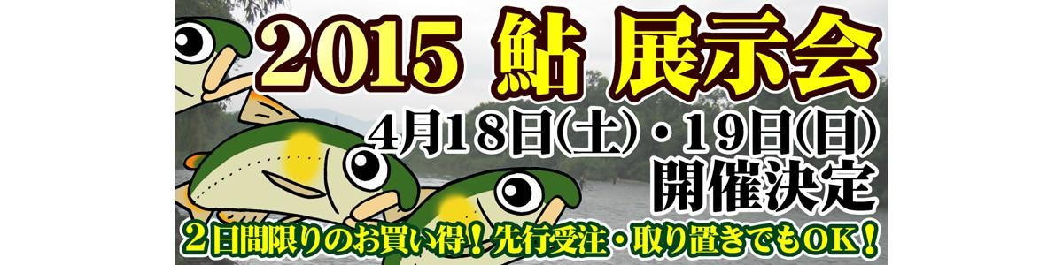 2015年鮎展示会 豊田本館で開催します