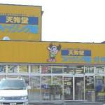 天狗堂刈谷店  刈谷市高倉町4-607 TEL 0566-27-7121