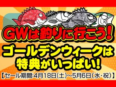 「GWは釣りに行こう♪」GWセール 全店舗で開催中です!