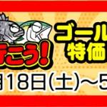 天狗堂ゴールデンウィークセール開催中!