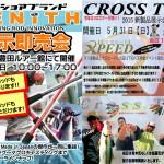 5月31日(日) ゼニス&クロス2 合同展示受注&即売会を開催します!