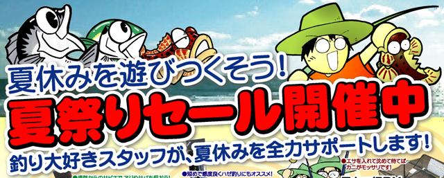 夏祭り広告
