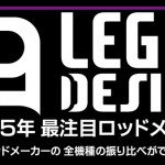 豊田ルアー館にて レジットデザイン展示即売会を開催いたします