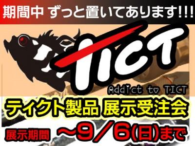 豊田ルアー館にて「TICT製品 展示受注会」開催中!!!