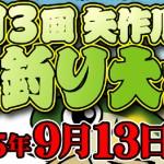 「第13回 矢作川王 鮎釣り大会」終了いたしました