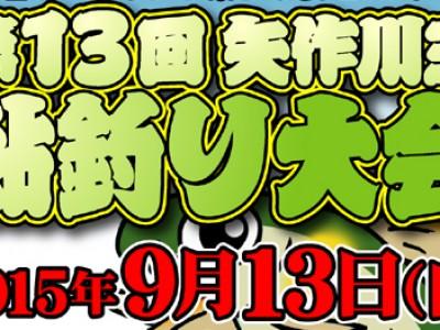 第13回 矢作川王 鮎釣り大会 参加者募集!