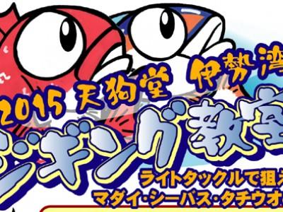 「天狗堂 伊勢湾ジギング教室」毎月好評開催中!