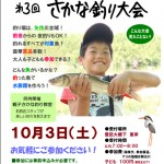 第3回矢作川 さかな釣り大会 参加者大募集!