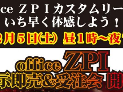 豊田ルアー館にて officeZPIの展示即売&受注会を開催します