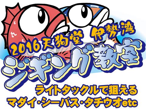 2016天狗堂伊勢湾ジギング教室表題