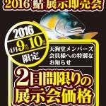 4月9日(土)・10日(日) 2016 鮎展示会を豊田本館で開催いたします!