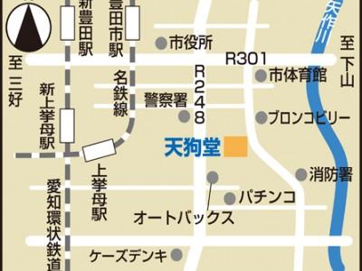 豊田 本館 釣り具店 アルバイト募集