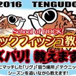 2016 ロックフィッシュ釣り教室開催いたします!