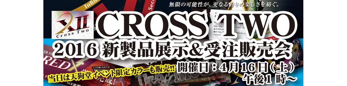 4月16日(土) 豊田ルアー館にて「クロスツー展示即売会」開催します!