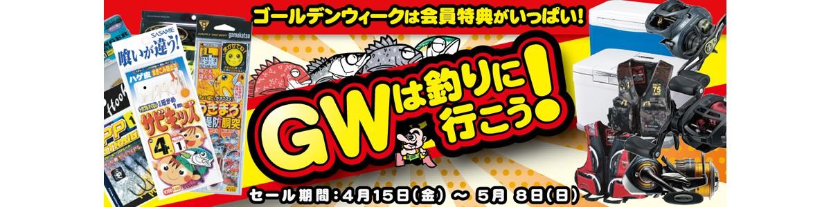 5月8日(日)まで! GWは釣りに行こう!セール開催中!!!
