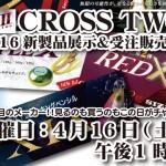 4月16日(土)豊田ルアー館にて「クロスツー 新製品展示&即売会」を開催します!