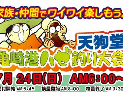 ※受付を締めきりました。  2016 亀崎港ハゼ釣り大会 今年も開催いたします!!