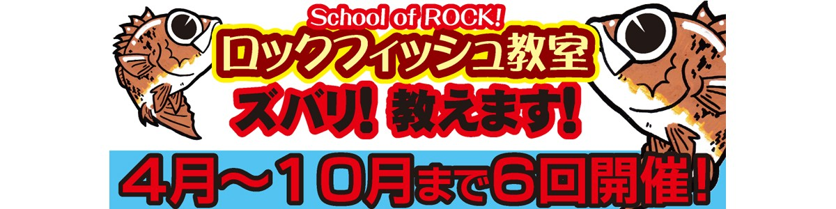 ロックフィッシュ教室 参加受付中です!!!
