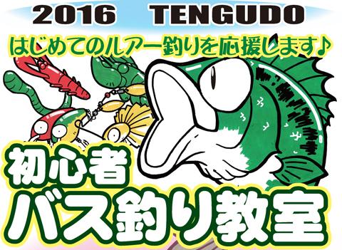 2016天狗堂バス釣り教室-s