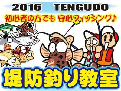 2016 天狗堂 堤防釣り教室のお知らせ