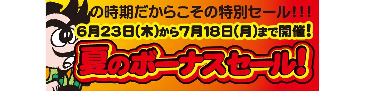 7/18まで!夏のボーナスセール開催中!!!