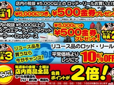2016 夏のボーナスセール開催中!!!