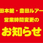 豊田本館・豊田ルアー館 営業時間変更のお知らせ