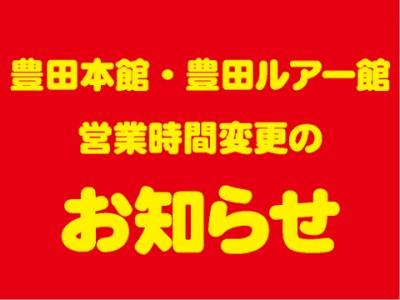 7/31 豊田おいでん祭りのため、豊田本館・豊田ルアー館のみ閉店時間が変わります