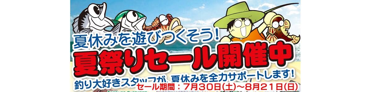 8/21まで!夏祭りセール開催中!!!