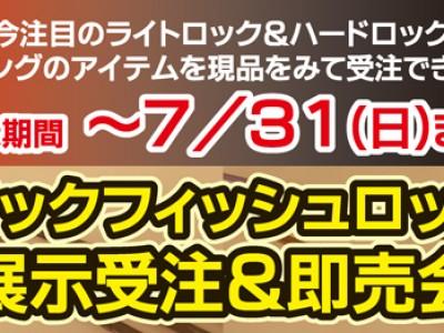 7/31まで! ロックフィッシュロッド 展示即売&受注会開催中!!