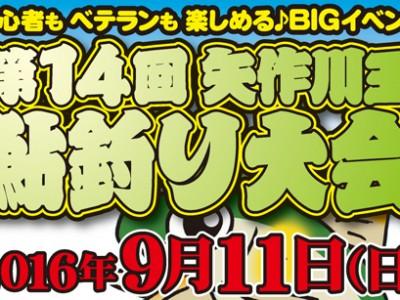 第14回 矢作川王 鮎釣り大会 今年開催!参加受付中です!!
