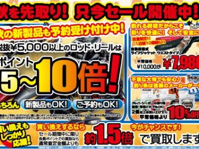 秋の特別セール! 追加イベントも開催中!!!