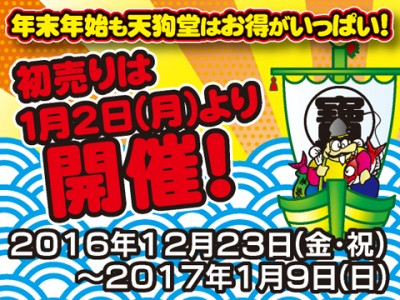 天狗堂の初売りは、新年2日より!!!色々お買い得になってます!!