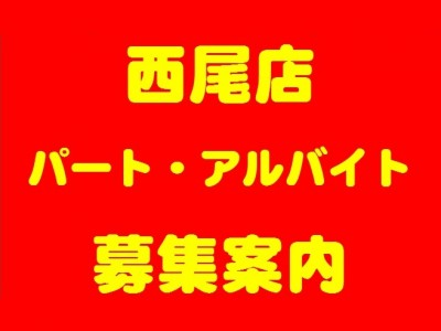 西尾店 パート・アルバイト募集中!