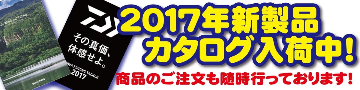 天狗堂全店で2017年新製品カタログ入荷しました!