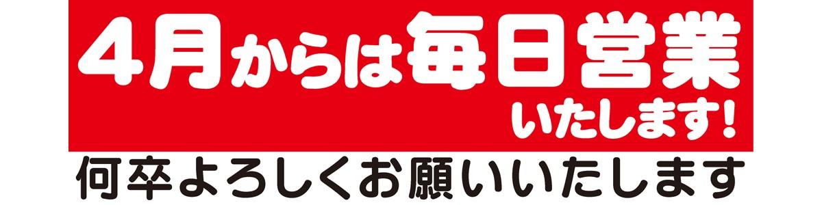 天狗堂 全店舗 年内休まず営業いたします!!!