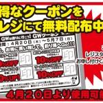只今、天狗堂全店舗でお得なクーポンを無料配布中!!!