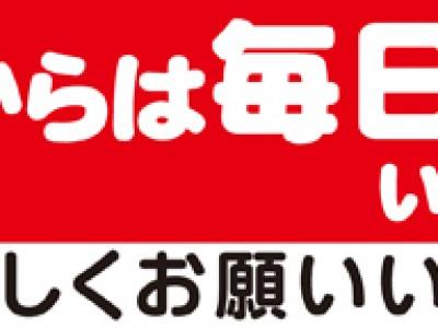 4月より天狗堂全店舗、年内休まず営業いたします!