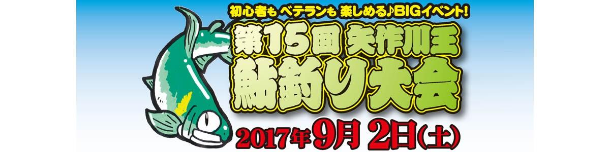 第15回 矢作川王 鮎釣り大会 を無事終了いたしました