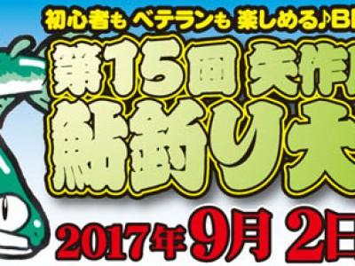 第15回 矢作川王 鮎釣り大会 無事終了いたしました