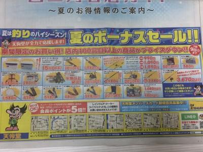 夏のボーナスセール第二弾も開催中!!!
