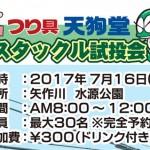 豊田ルアー館主催 バスタックル試投会 を開催します。